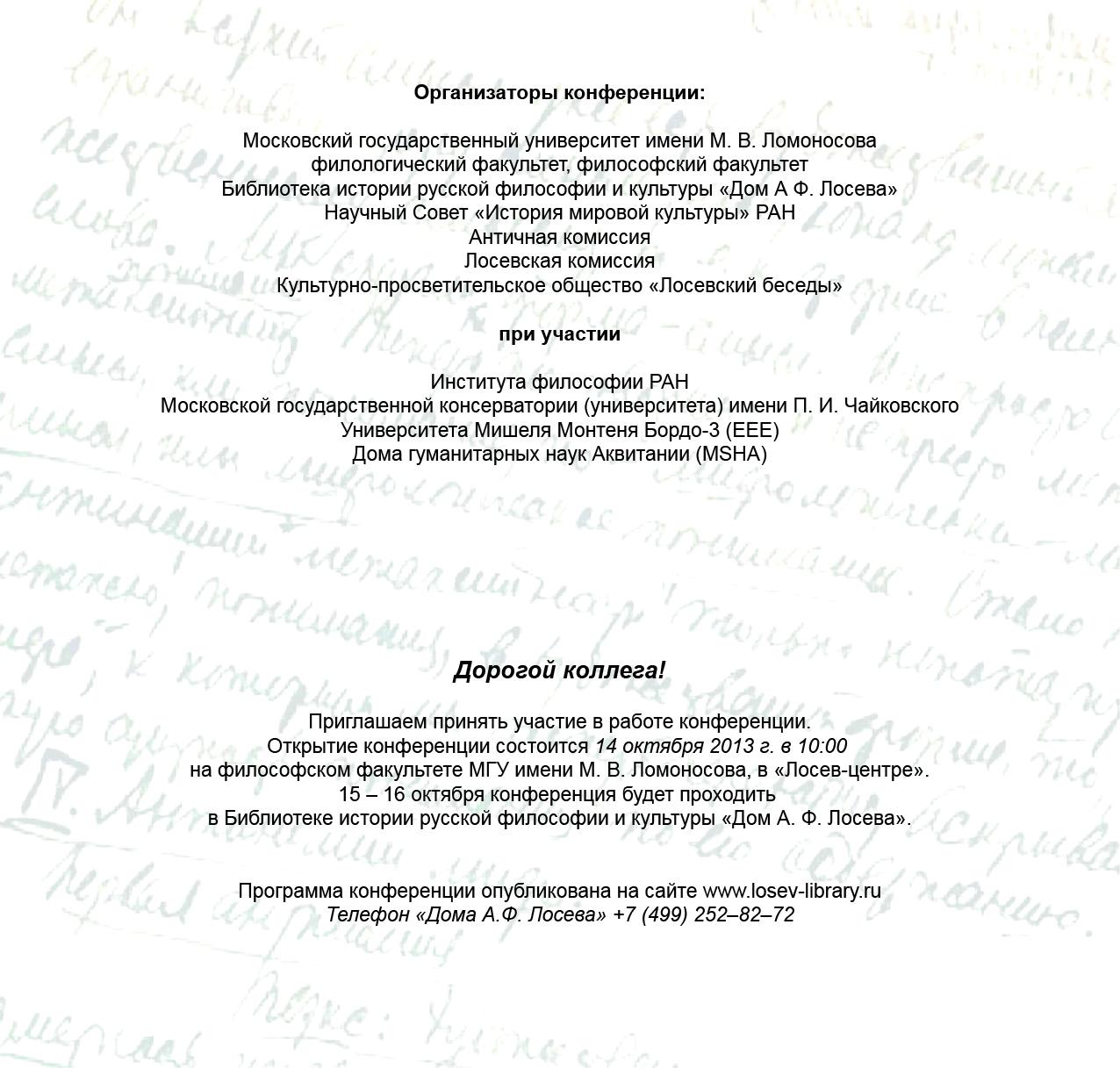 Хроника российского антиковедения год Вот приглашение 1 стр и 2 стр